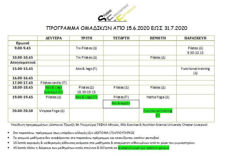 Πρόγραμμα after covid-19!
