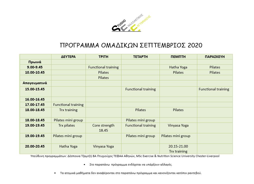 Νέο πρόγραμμα